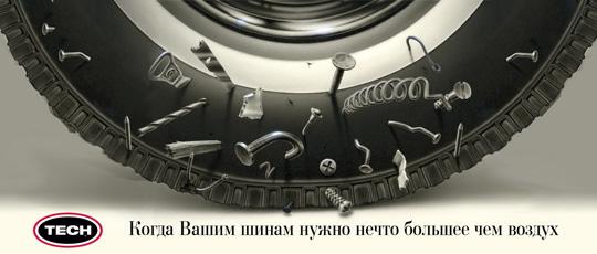 Латки для ремонта шин