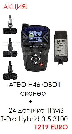 Акционное предложение от ATEQ диагностический сканер H46 OBDII и 24 датчика T-Pro Hybrid 3.5 3100 TPMS