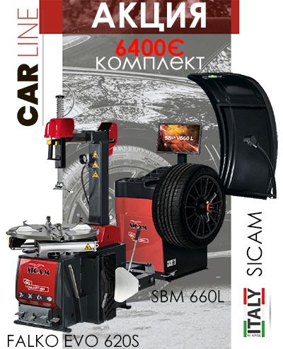 комплект шиномонтажного оборудования Falko EVO 620S + SBM 660L